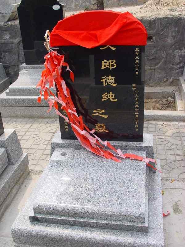 郎德纯纪念馆