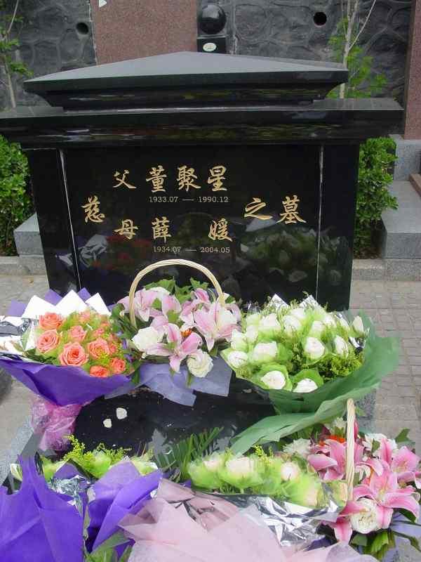 董聚星.薛媛纪念馆
