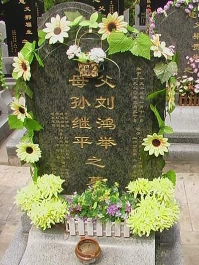 孙继平纪念馆