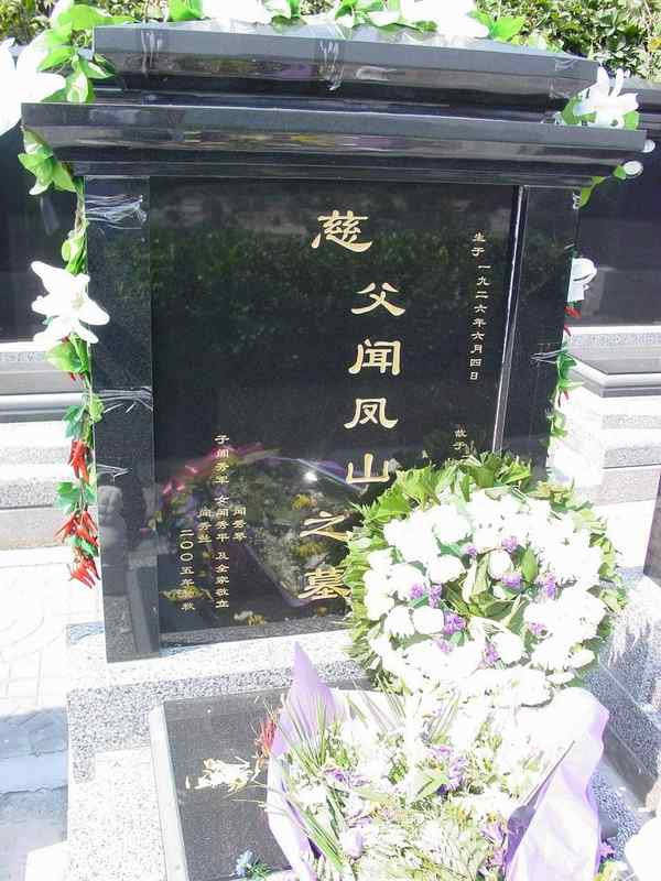 闻凤山纪念馆