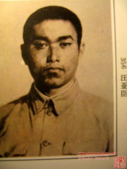 汪亚臣——东北抗日联军优秀指挥员