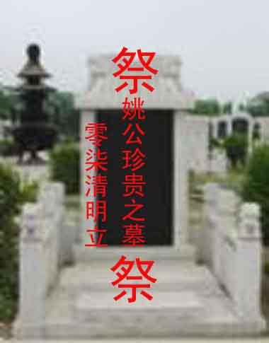 显考姚公珍贵大人纪念馆
