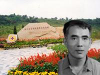 张树昌纪念馆
