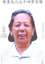 母亲艾双娥的纪念馆