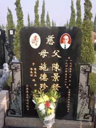陈景发纪念馆