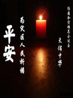 四川汶川大地震在线纪念馆(纪念园,网络公祭)