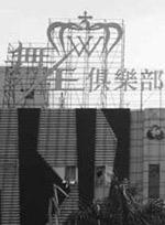 """深圳""""舞王""""俱乐部特大火灾遇难者纪念馆"""