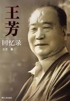 原国务委员王芳纪念馆