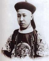 爱新觉罗载沣纪念馆