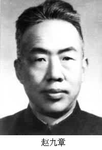 赵九章纪念馆