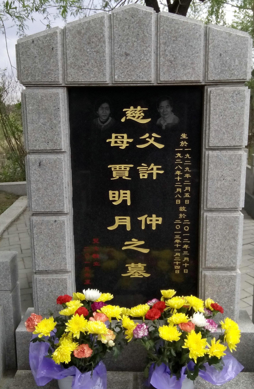 许仲贾明月纪念馆