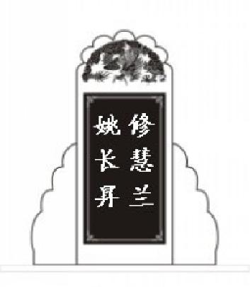 修慧兰·姚长昇·纪念馆