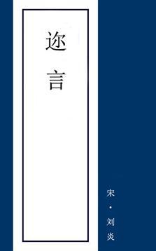 刘炎纪念馆