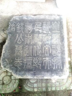 钱鼎铭纪念馆