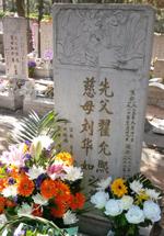 翟允熙刘华如纪念馆