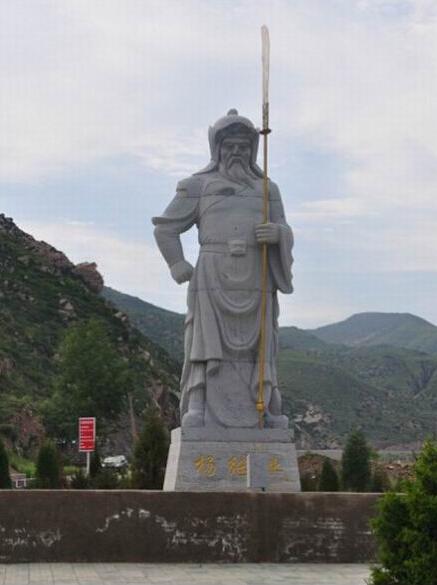杨业令公纪念馆