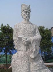 张商英纪念馆