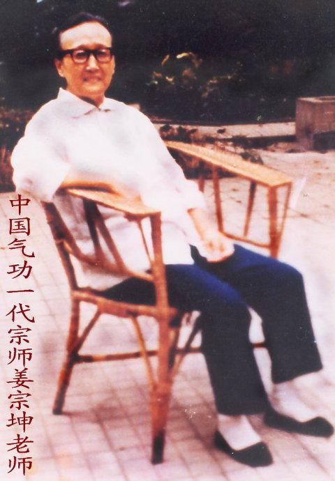 姜宗坤纪念馆