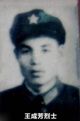 王成芳纪念馆