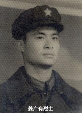 姜广有纪念馆