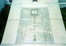 张正光纪念馆